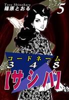 コードネーム348【サシバ】(5)