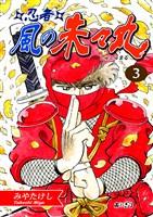 忍者・風の朱々丸(3)【フルカラー:第5話/第6話】