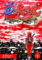 忍者・風の朱々丸(1)【フルカラー:第1話/第2話】