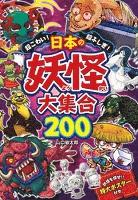 超こわい!超ふしぎ! 日本の妖怪大集合200