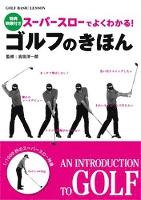 スーパースローでよくわかる! ゴルフのきほん<DVD無しバージョン>