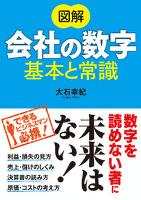 『図解 会社の数字 基本と常識』の電子書籍
