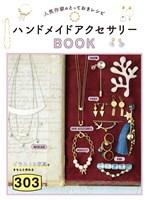 人気作家のとっておきレシピ ハンドメイドアクセサリーBOOK303