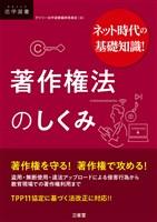 ネット時代の基礎知識! 著作権法のしくみ