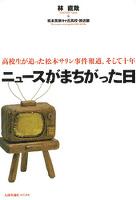 ニュースがまちがった日 : 高校生が追った松本サリン事件報道、そして十年
