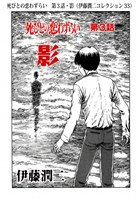 死びとの恋わずらい 第3話・影(伊藤潤二コレクション 33)