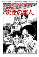 怪奇ひきずり兄弟 第1話・次女の恋人(伊藤潤二コレクション 36)