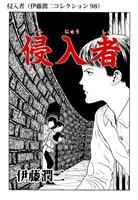 侵入者(伊藤潤二コレクション 98)