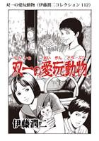 双一の愛玩動物(伊藤潤二コレクション 112)