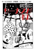 サーカスが来た(伊藤潤二コレクション 68)