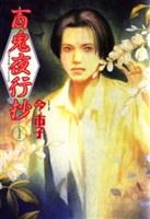 『百鬼夜行抄 1巻』の電子書籍