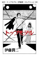 富江・トップモデル(伊藤潤二コレクション 19)