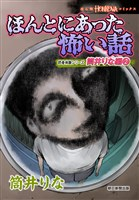 ほんとにあった怖い話 読者体験シリーズ 筒井りな編(2)