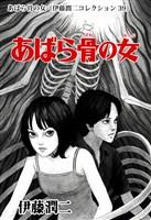 あばら骨の女(伊藤潤二コレクション 39)