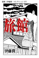 旅館(伊藤潤二コレクション 57)