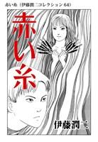 赤い糸(伊藤潤二コレクション 64)