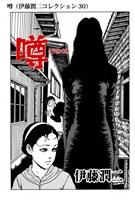 噂(伊藤潤二コレクション 30)