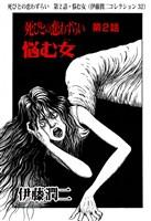死びとの恋わずらい 第2話・悩む女(伊藤潤二コレクション 32)