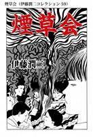 煙草会(伊藤潤二コレクション 59)
