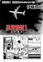 異常接近!(伊藤潤二コレクション 82)