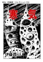 寒気(伊藤潤二コレクション 73)