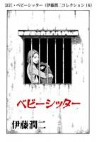 富江・ベビーシッター(伊藤潤二コレクション 16)