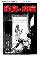 睡魔の部屋(伊藤潤二コレクション 43)