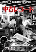 中古レコード(伊藤潤二コレクション 65)