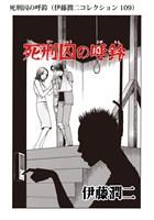 死刑囚の呼鈴(伊藤潤二コレクション 109)