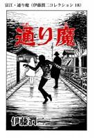 富江・通り魔(伊藤潤二コレクション 18)