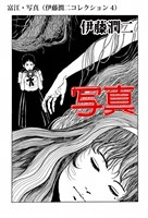 富江・写真(伊藤潤二コレクション 4)