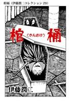 棺桶(伊藤潤二コレクション 29)