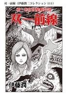 双一前線(伊藤潤二コレクション 111)