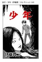 富江・少年(伊藤潤二コレクション 14)