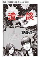 潰談(伊藤潤二コレクション 117)