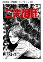 ご先祖様(伊藤潤二コレクション 89)