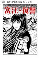 富江・復讐(伊藤潤二コレクション 7)