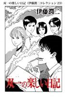 双一の楽しい日記(伊藤潤二コレクション 23)
