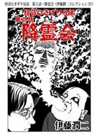 怪奇ひきずり兄弟 第2話・降霊会(伊藤潤二コレクション 37)