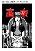 富江・画家(伊藤潤二コレクション 9)