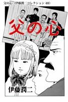 父の心(伊藤潤二コレクション 48)