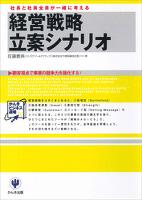 『経営戦略立案シナリオ』の電子書籍