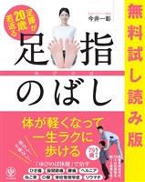 無料試し読み版 足腰が20歳若返る 足指のばし