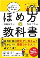 『一人でも部下がいる人のためのほめ方の教科書』の電子書籍
