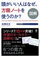『図解 頭がいい人はなぜ、方眼ノートを使うのか?』の電子書籍