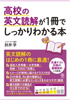 高校の英文読解が1冊でしっかりわかる本