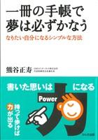『一冊の手帳で夢は必ずかなう - なりたい自分になるシンプルな方法』の電子書籍