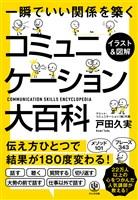 『【イラスト&図解】コミュニケーション大百科』の電子書籍