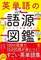 『英単語の語源図鑑』の電子書籍