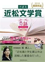 さばえ近松文学賞2016~恋話(KOIBANA)~